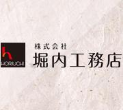 株式会社 堀内工務店